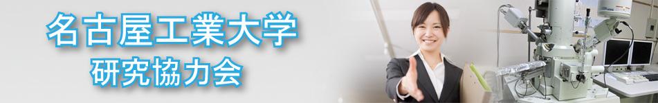 名古屋工業大学 研究協力会
